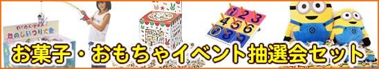 お菓子・おもちゃ景品イベントセット