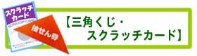 三角くじ・スクラッチカード