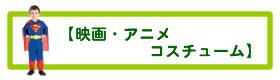 映画・アニメコスチューム