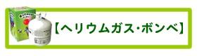ヘリウムガス・ボンベ