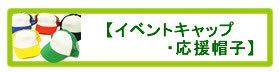 スタッフウェア・ユニフォーム