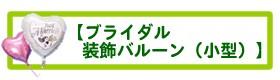 ブライダル装飾バルーン(小)