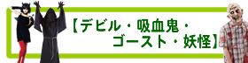 ゴースト・ゾンビ・ガイコツ・ホラー