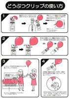イベントグッズ/風船/糸付きボール紙どうぶつクリップ