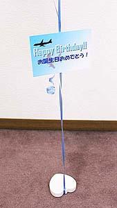 イベントグッズ/パーティーゲーム/誕生日デコレーションバルーン