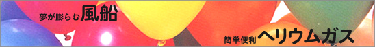 風船用品・ヘリウムボンベ