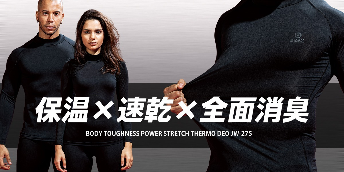 BODY TOUGHNESS JW-275 長袖インナー