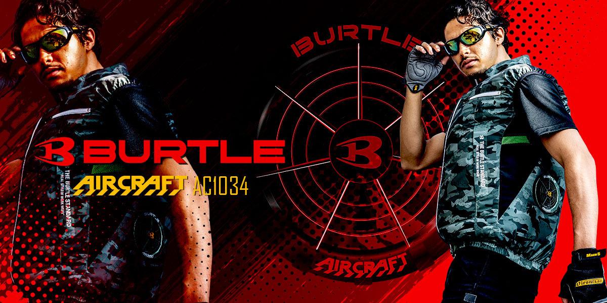 BURTLE AC1034 空調服