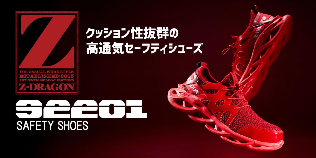 Z-DRAGON 安全靴 S2201