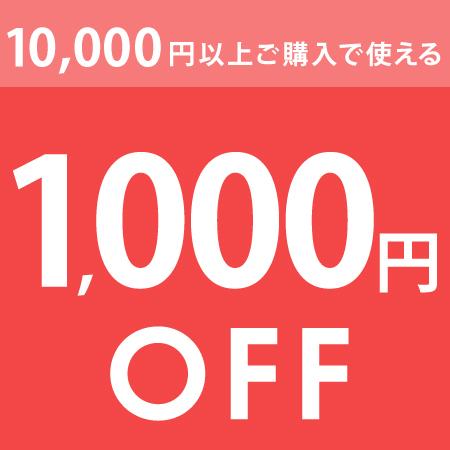 10,000円以上ご購入で1,000円OFFクーポン!【 Ever garden】