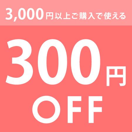 3,000円以上ご購入で300円OFFクーポン!【 Ever garden】