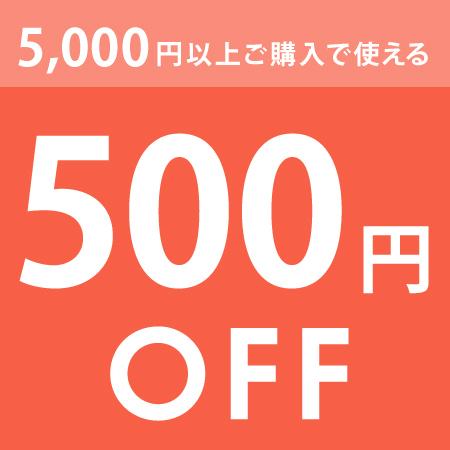 5,000円以上ご購入で500円OFFクーポン!【 Ever garden】