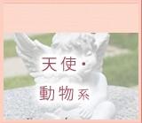 天使・動物系