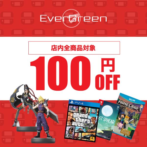 【全商品対象】100円OFFクーポン!