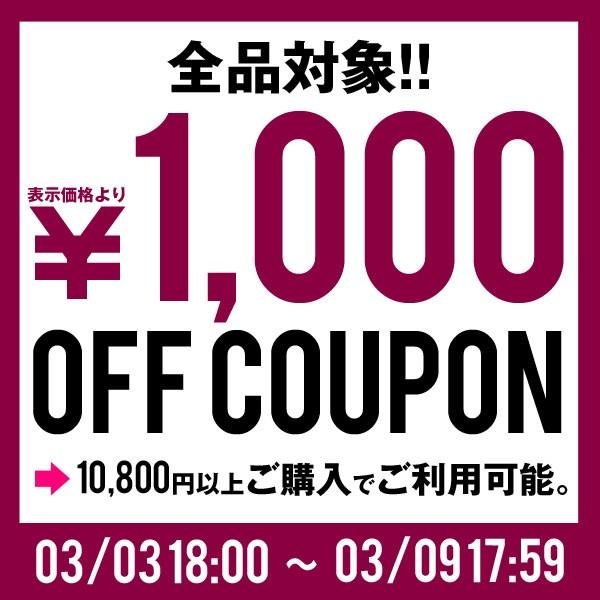 【1,000円OFFクーポン】※条件:10,800円以上ご注文のお客様に限ります。