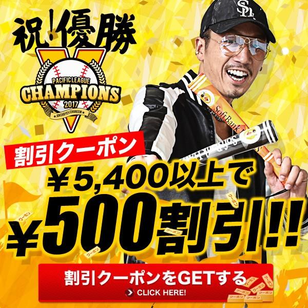 ホークス優勝おめでとう!!【500円OFFクーポン!】プレゼント中♪