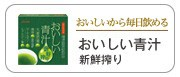 おいしい青汁【モンドセレクション受賞】
