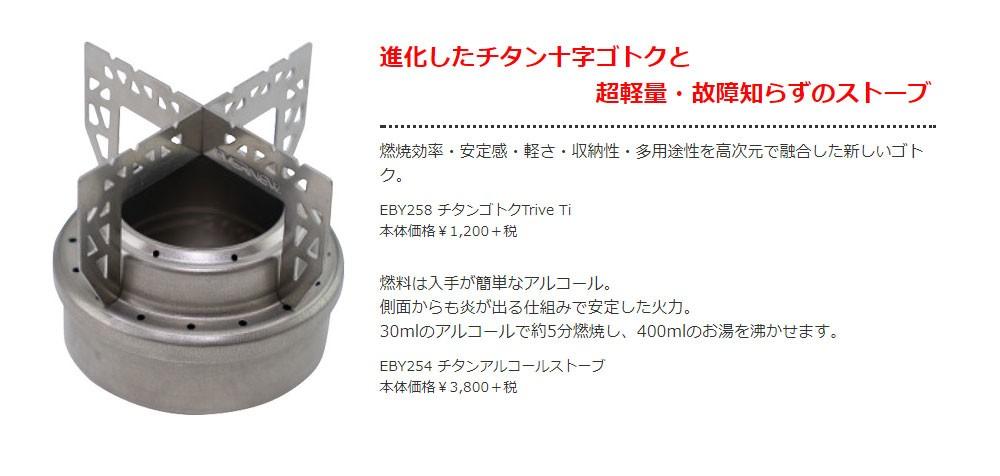 進化したチタン十字ゴトクと超軽量・故障知らずのストーブ