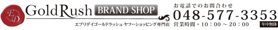 エブリデイゴールドラッシュ-ヤフーショッピング専門店