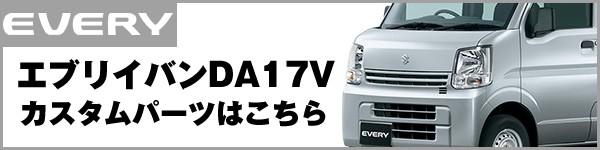 新型エブリイバンDA17Vカスタムパーツ情報をいち早くお届け!