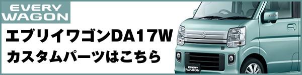 新型エブリイワゴンDA17Wカスタムパーツ情報をいち早くお届け!