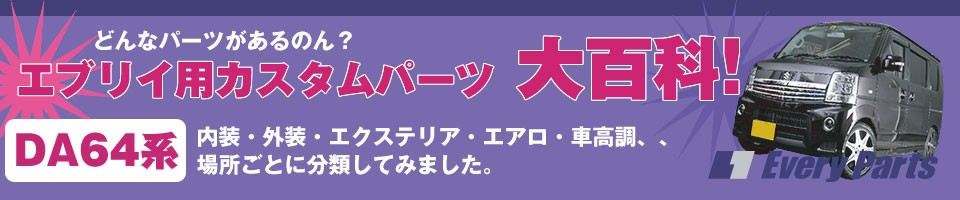 DA64エブリイ用カスタムパーツ大百科!