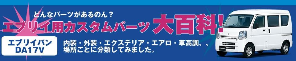 DA17Vエブリイ用カスタムパーツ大百科!