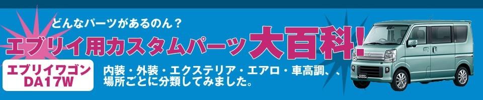 DA17Wエブリイ用カスタムパーツ大百科!