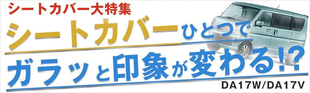 シートカバー大特集!