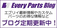 エブリイカスタムパーツ専門店 Every Partsブログ
