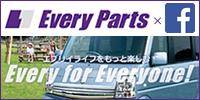 エブリイカスタムパーツ専門店 Every PartsブログFacebookページ