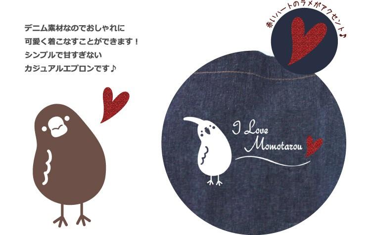 愛鳥ネーム入りなぁにデニムエプロン,鳥グッズ,鳥雑貨,シリーズ