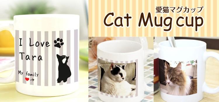 愛猫,ネーム入り,写真入り,猫マグカップ