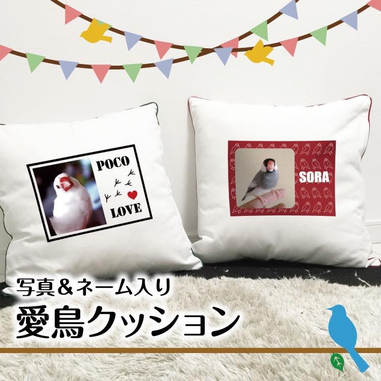 写真&ネーム入り愛鳥クッション