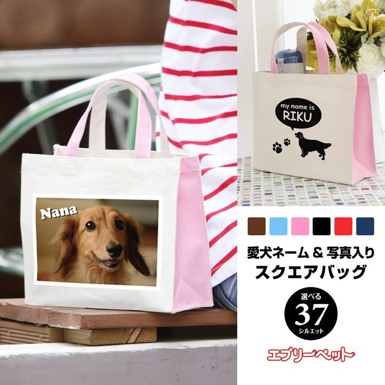 愛犬ネーム&写真入りスクエアバッグ