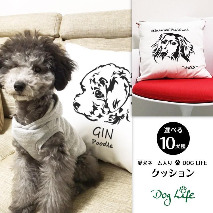 愛犬ネーム入りDOG LIFEクッション
