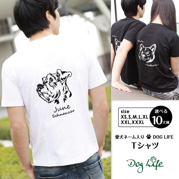 DOG LIFE Tシャツ