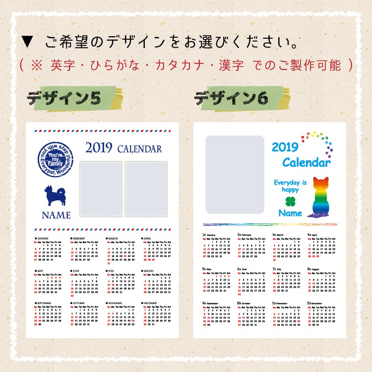 名入れ カレンダー 2019 壁掛け タペストリー