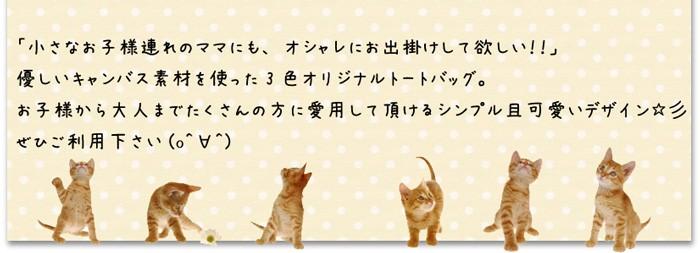 愛猫/ねこバッグ/バッグ/かばん