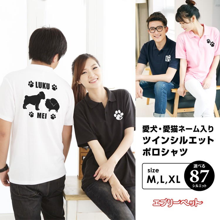 ツインTシャツ