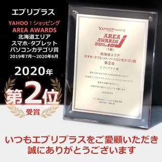 エブリプラス2020年北海道エリアスマホタブレットパソコンカテゴリ賞2位受賞