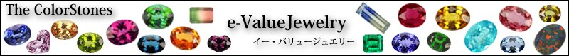 宝石色石専門店・イー・バリュージュエリー