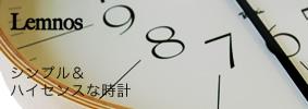 レムノス riki clock