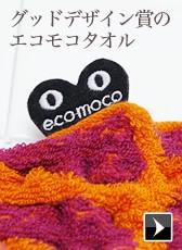 エコモコタオル