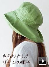 帽子 リネン