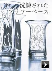 ローゼンダール 花瓶