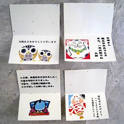 ギフトカードの例1