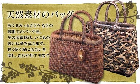 山ぶどうのバッグ