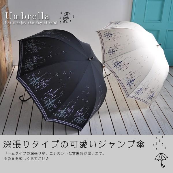 【同梱不可】深張りタイプの可愛いジャンプ傘 シャンデリア 60センチ かわいい雨傘 可愛い おしゃれ 長傘 アンブレラ 女性  レディース 黒 白 アイボリー 【送料無料(北海道・沖縄・一部離島地域は実費送料を頂きます)】【YDKG-s】【RCPsuper1206】