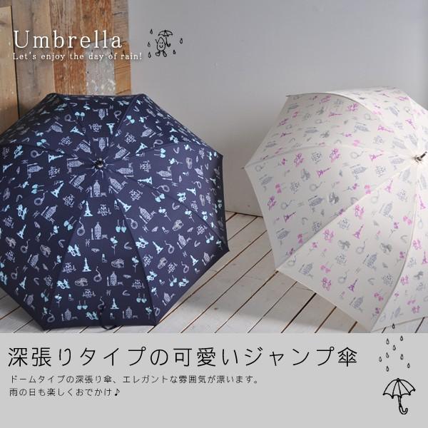 【同梱不可】深張りタイプの可愛いジャンプ傘 パリ 60センチ かわいい雨傘 可愛い おしゃれ アンブレラ 白 紺  レディース 【送料無料(北海道・沖縄・一部離島地域は実費送料を頂きます)】【YDKG-s】【RCPsuper1206】